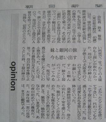 朝日記事(銀河).jpg