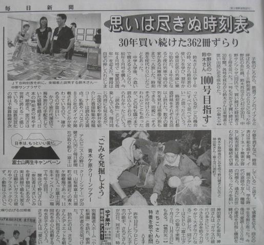 2011.05.28(毎日新聞).jpg