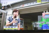 2011.7.9(NHKおはよう日本)1.jpgのサムネール画像