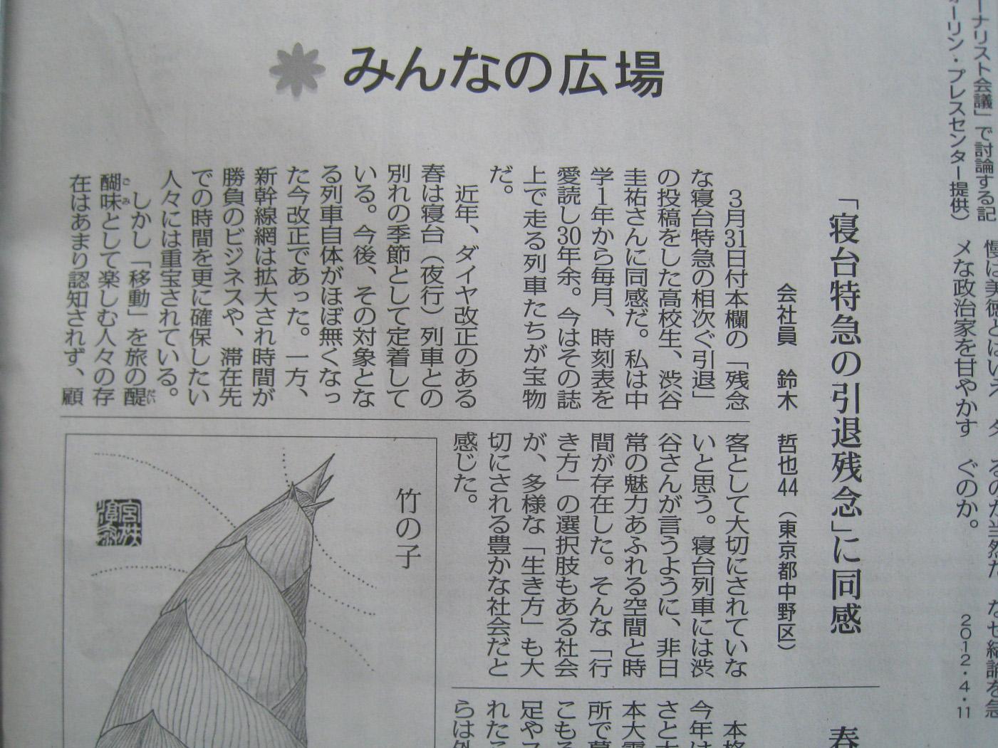2012.05.06(毎日新聞掲載記事).jpg