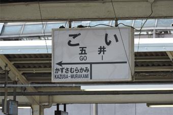 五井(ごい)駅