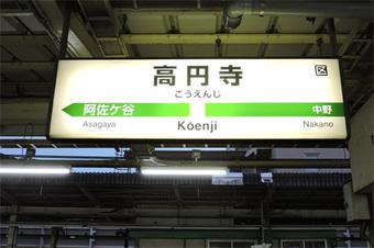 高円寺(こうえんじ)駅
