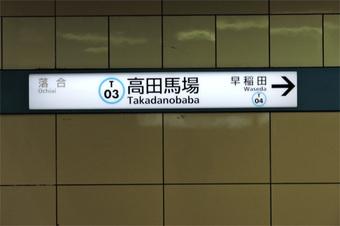 高田馬場(たかだのばば)駅