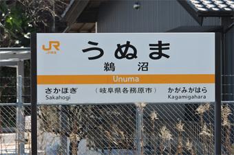 鵜沼(うぬま)駅