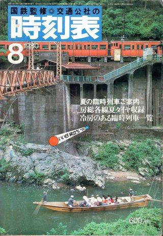 時刻表神社創建への鉄路-通巻第654号:3KP(キロポスト)イメージ01