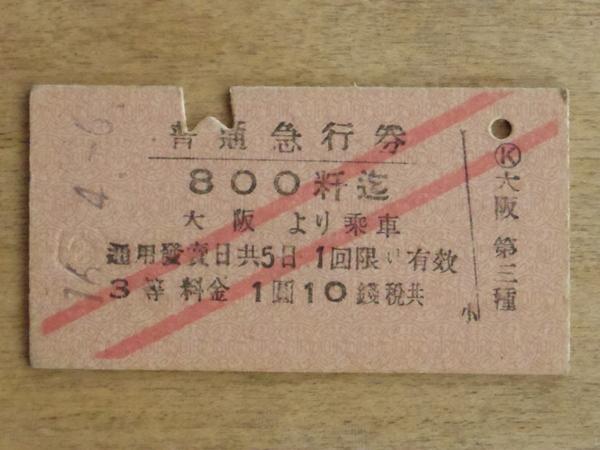 昭和16年の切符(H.N様父上寄贈①)