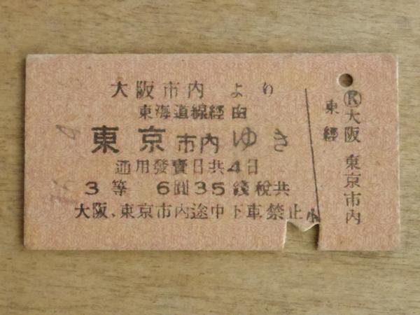 昭和16年の切符(H.N様父上寄贈②)