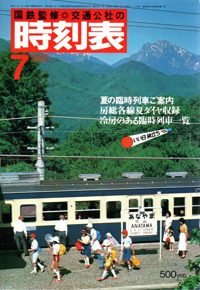 JTB時刻表1980年7月号