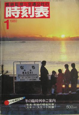 JTB時刻表1980年1月号