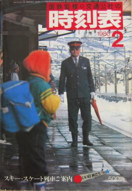 JTB時刻表1980年2月号