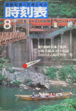 JTB時刻表1980年8月号