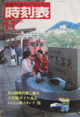 JTB時刻表1980年11月号