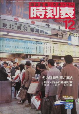 JTB時刻表1980年12月号