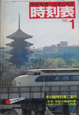 JTB時刻表1981年1月号