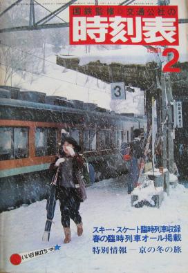 JTB時刻表1981年2月号