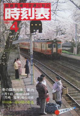 JTB時刻表1981年4月号