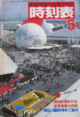 JTB時刻表1981年5月号