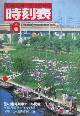 JTB時刻表1981年6月号