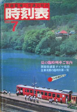 JTB時刻表1981年7月号