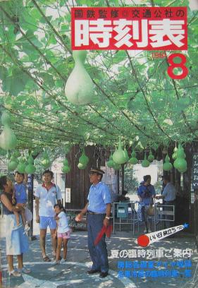 JTB時刻表1981年8月号