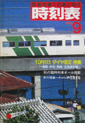 JTB時刻表1981年9月号