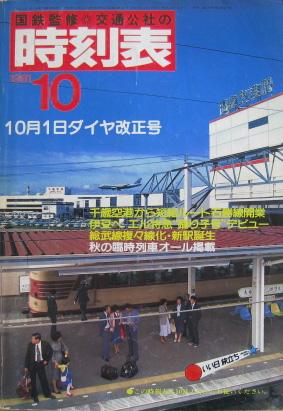 JTB時刻表1981年10月号