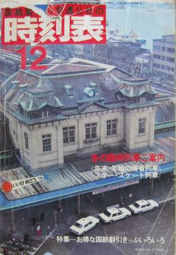 JTB時刻表1981年12月号