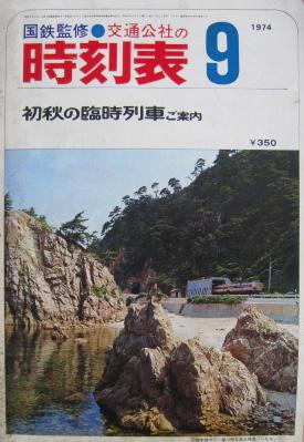 JTB時刻表1974年9月号
