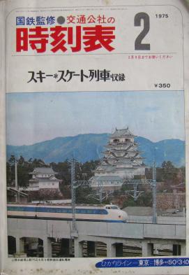 JTB時刻表1975年2月号