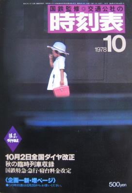 JTB時刻表1978年10月号