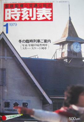 JTB時刻表1979年1月号