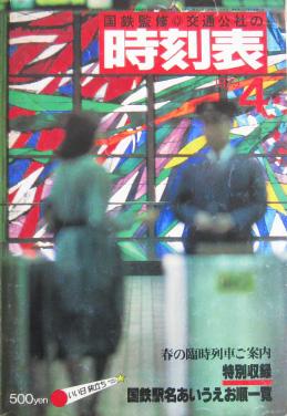 JTB時刻表1979年4月号