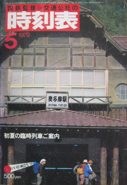 JTB時刻表1979年5月号