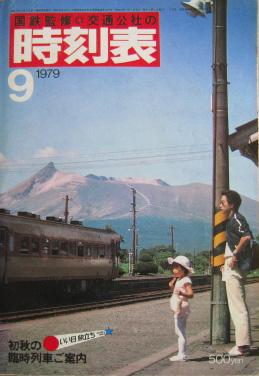 JTB時刻表1979年9月号