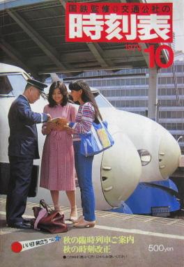 JTB時刻表1979年10月号