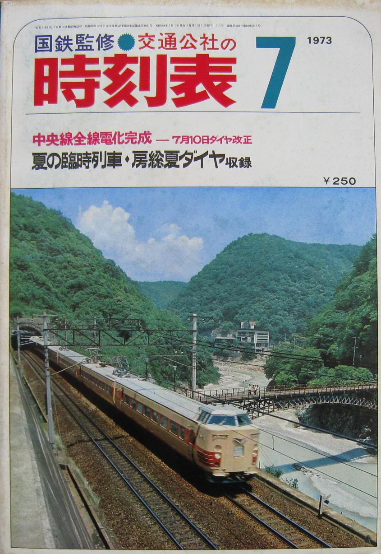 JTB時刻表1973年7月号