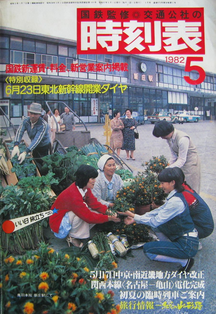 JTB時刻表1982年5月号