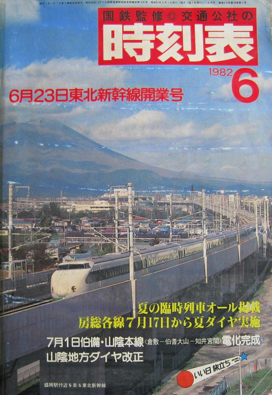 JTB時刻表1982年6月号