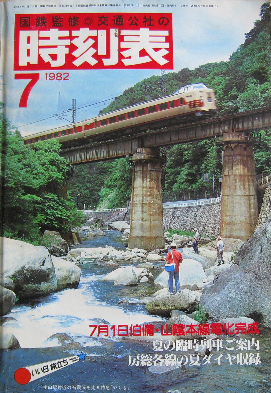JTB時刻表1982年7月号