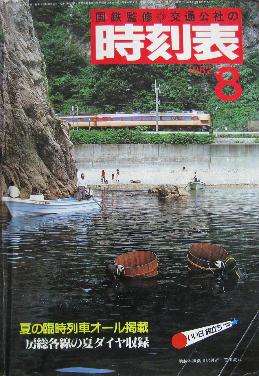 JTB時刻表1982年8月号