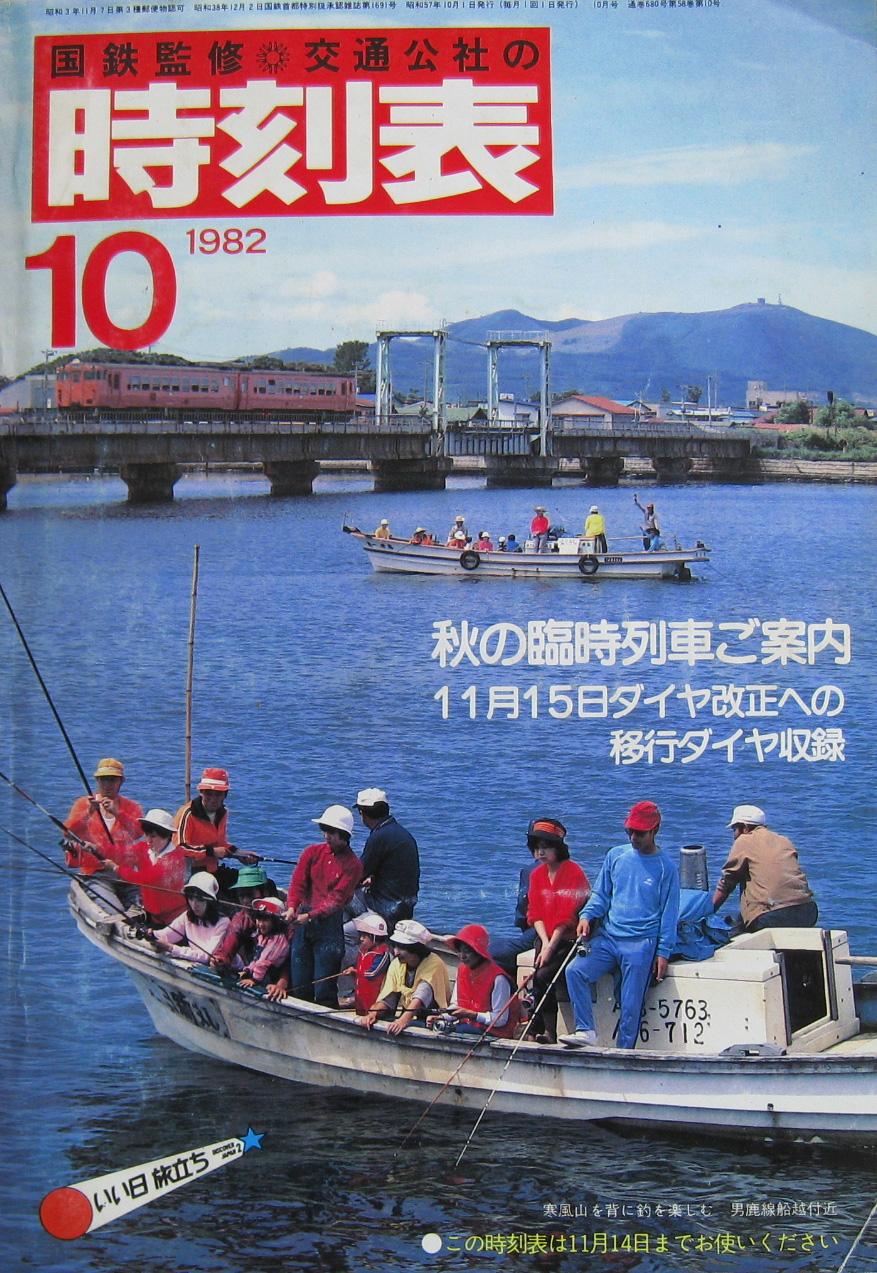 JTB時刻表1982年10月号