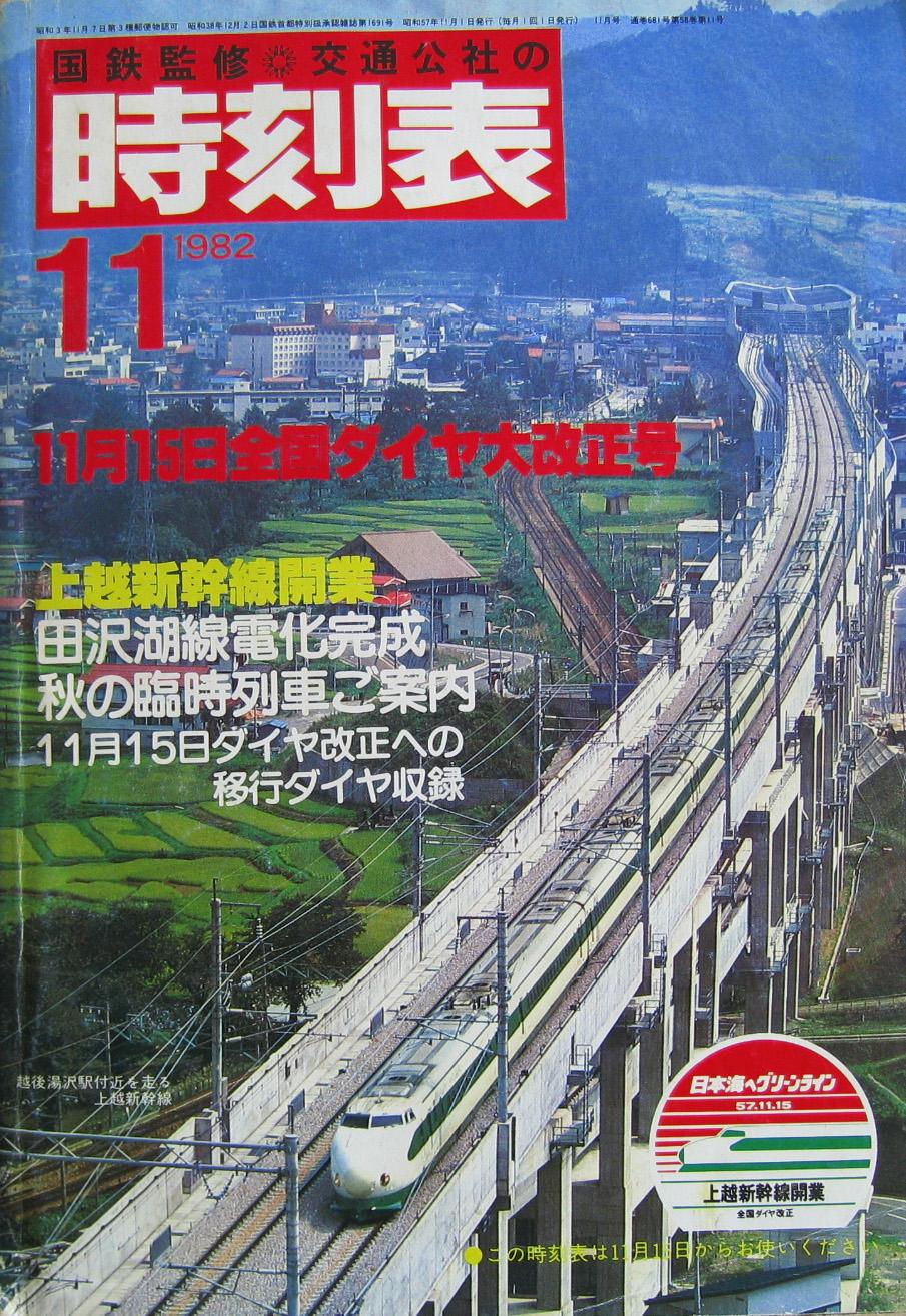 JTB時刻表1982年11月号 1982年11月号   1982年~JTB時刻表収集家 哲のホー