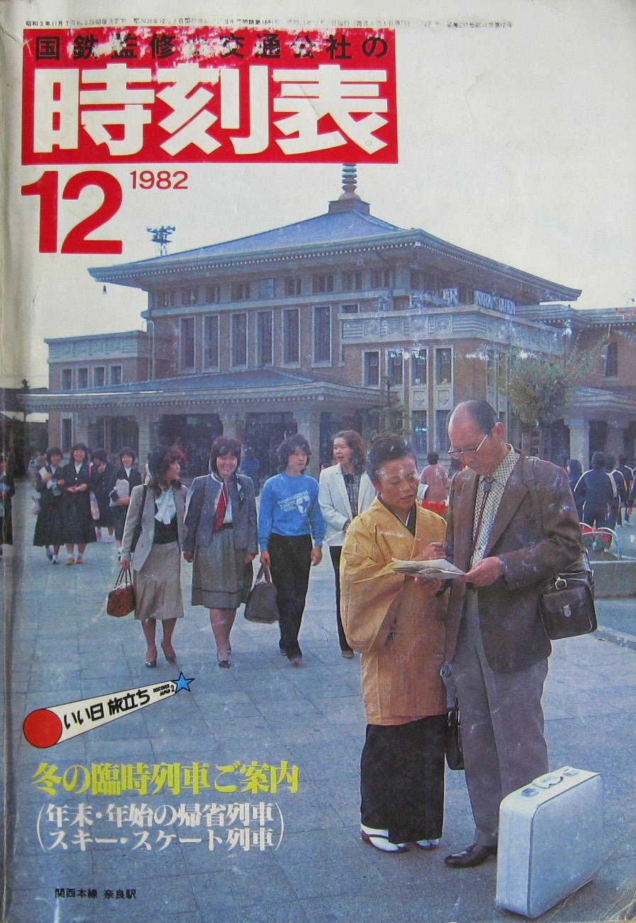 JTB時刻表1982年12月号