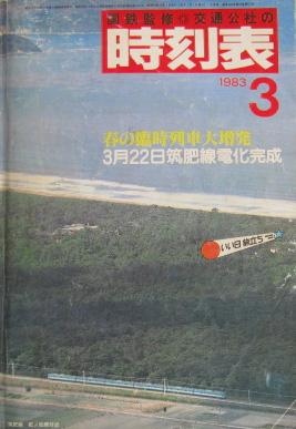 JTB時刻表1983年3月号