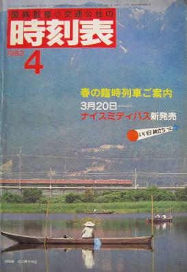 JTB時刻表1983年4月号