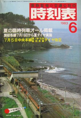 JTB時刻表1983年6月号