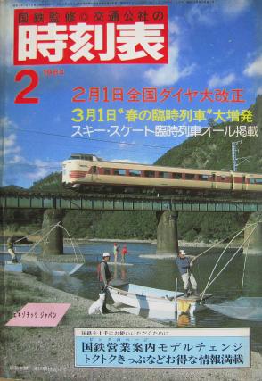 JTB時刻表1984年2月号