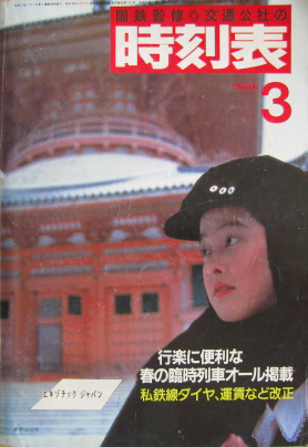 JTB時刻表1984年3月号