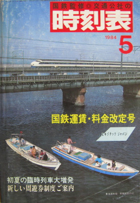JTB時刻表1984年5月号