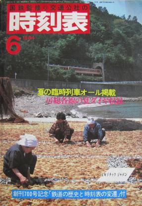 JTB時刻表1984年6月号